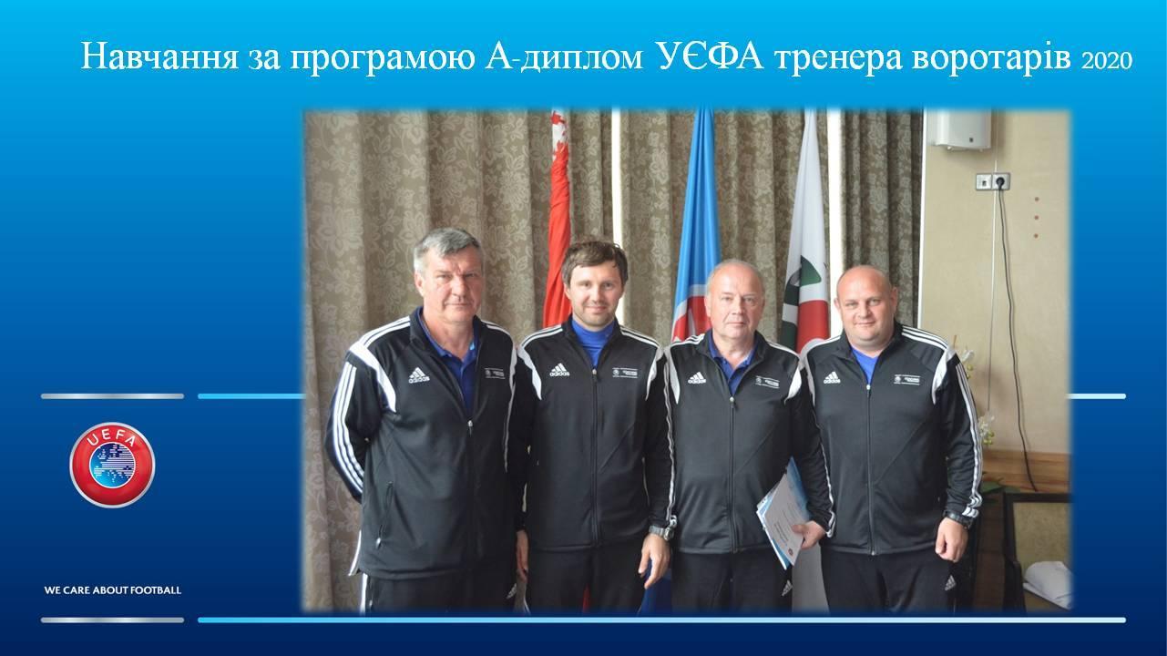"""У центрі ліцензування УАФ розпочалось навчання за програмою """"А""""-диплом UEFA тренера воротарів у 2020 році"""